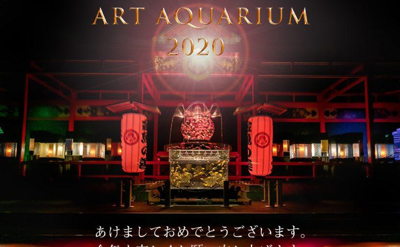 新年、明けましておめでとうございます!本年も『アートアクアリウム』をよろしくお願いいたします。