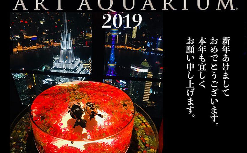 新年、明けましておめでとうございます!本年もアートアクアリウムをよろしくお願いいたします。