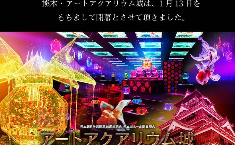 熊本開催『アートアクアリウム城』閉会!会期中たくさんの方にご来場いただき、誠にありがとうございました!
