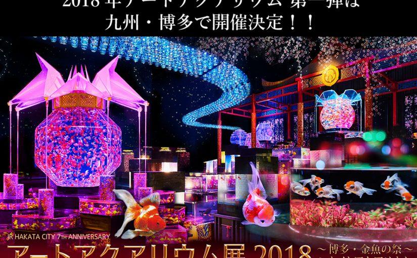 2018年『アートアクアリウム』第1弾は九州・博多で開催決定!!