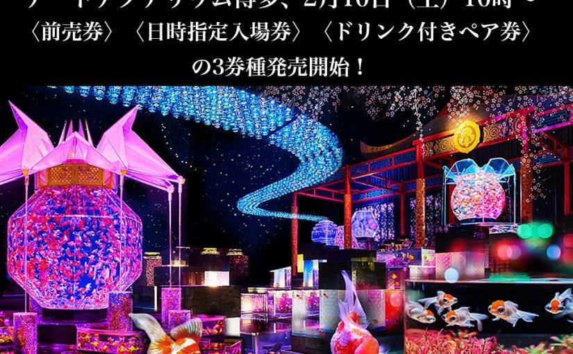福岡・博多開催、『アートアクアリウム展 2018 ~博多・金魚の祭~ &ナイトアクアリウム』2月10日(土)10:00より、お得なチケット各種発売!