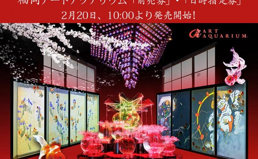 本日・2月20日(土)10:00から、福岡・博多開催アートアクアリウム展のチケット発売!
