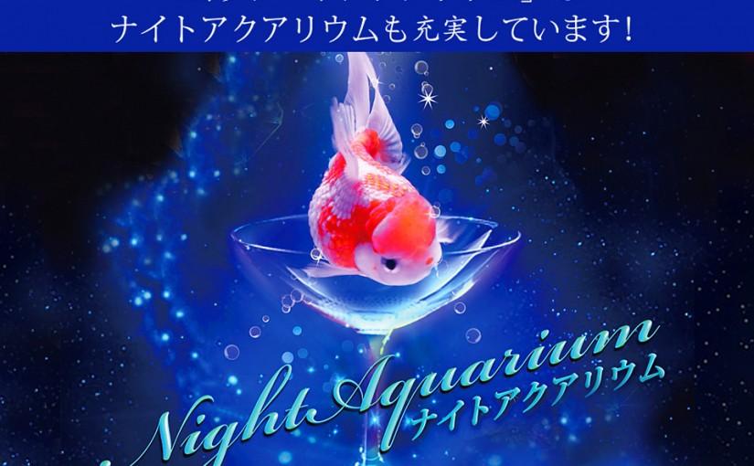 『アートアクアリウム展 ~博多・金魚の祭~』ナイトアクアリウム情報公開!