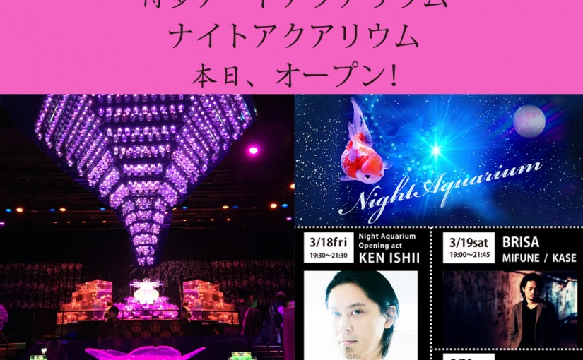 『アートアクアリウム展 ~博多・金魚の祭~ &ナイトアクアリウム』本日オープン!