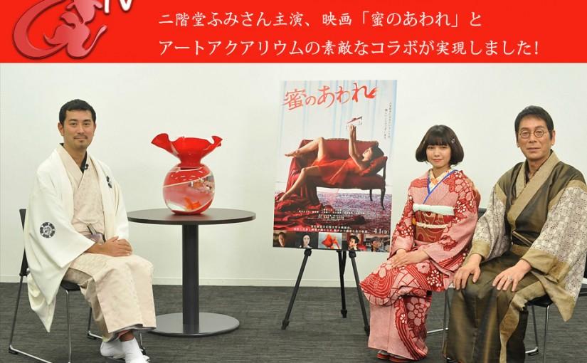 アートアクアリウムTV ~博多・金魚の祭~「映画『蜜のあわれ』公開記念スペシャル対談」配信!