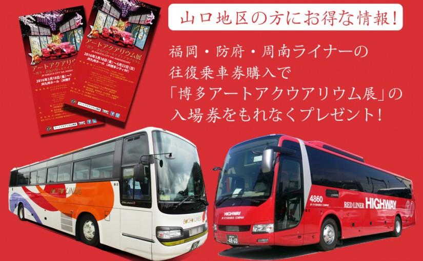 山口地区の皆さんにお得な情報!「福岡・防府・周南ライナー」往復乗車券購入で、入場券プレゼント!
