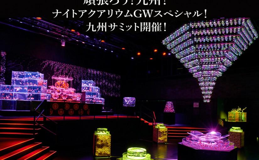 福岡・博多『ナイトアクアリウム・九州サミット in 博多』開催!オープニングは、DJ WATUSI登場!