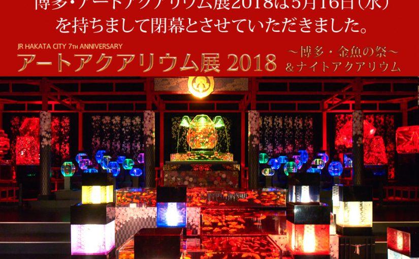 福岡・博多開催『アートアクアリウム展』閉会、会期中たくさんの方にご来場いただき、誠にありがとうございました!