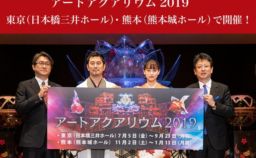本日、2019年開催『アートアクアリウム』のアンバサダーとして、山本美月さん就任!記者発表会で開催地発表!