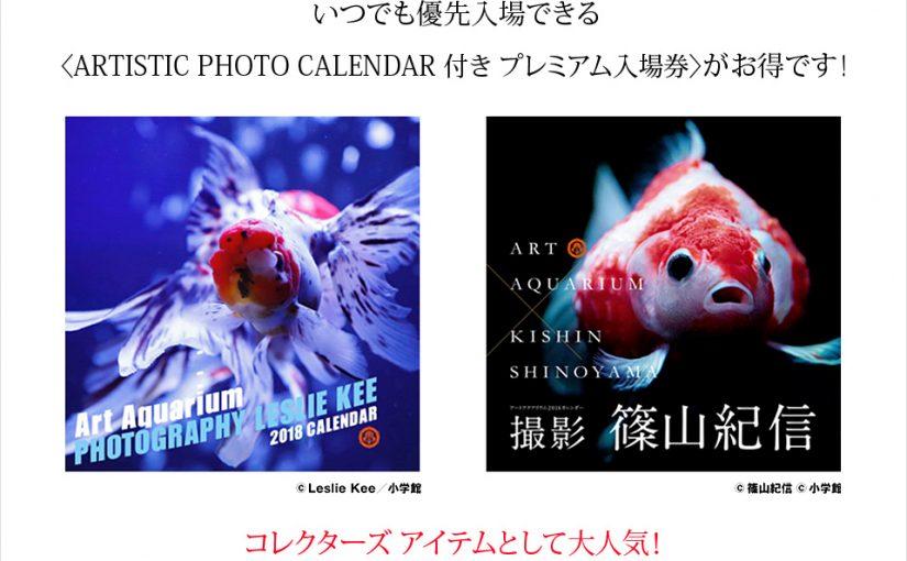 写真家レスリー・キー氏と『アートアクアリウム』がコラボした〈ARTISTIC PHOTO CALENDAR付き プレミアム入場券〉を先行発売中!