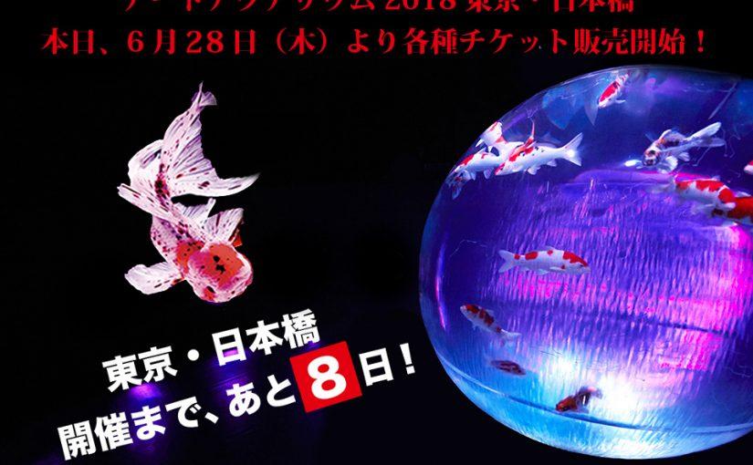 東京・日本橋『アートアクアリウム 2018』開催まで、あと8日!用途に合わせたさまざまなチケットが本日発売!