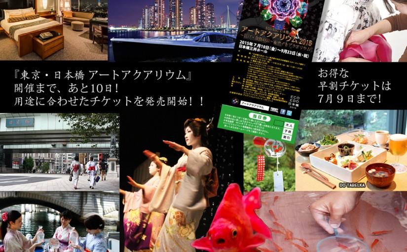 『東京・日本橋 アートアクアリウム』開催まで、あと10日!用途に合わせたチケットを発売!!