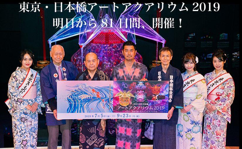 東京・日本橋『アートアクアリウム 2019』開催まで、あと1日!オープニングセレモニーとプレス内覧会を開催!