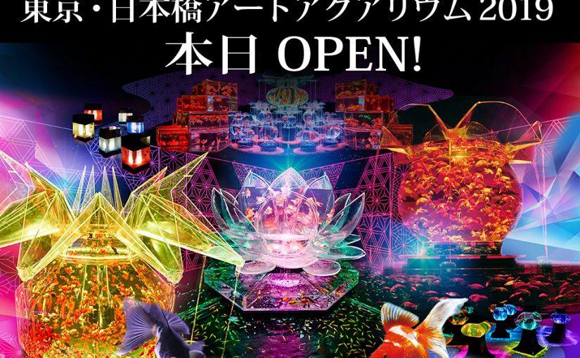 本日オープン!!東京・日本橋開催『アートアクアリウム 2019 ~江戸・金魚の涼~ &ナイトアクアリウム』