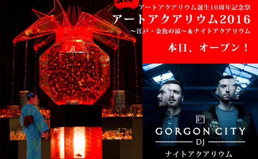 『アートアクアリウム 2016 〜江戸・金魚の涼〜 &ナイトアクアリウム』オープン!