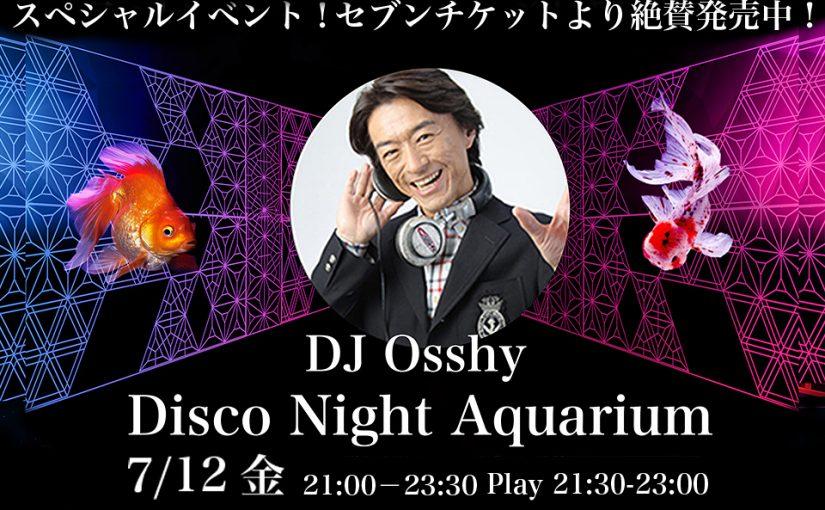 東京・日本橋開催、スペシャルイベント「Disco Night Aquarium 〜DJ OSSHY フライデーナイトフィーバー〜」〈専用入場券〉好評販売中!
