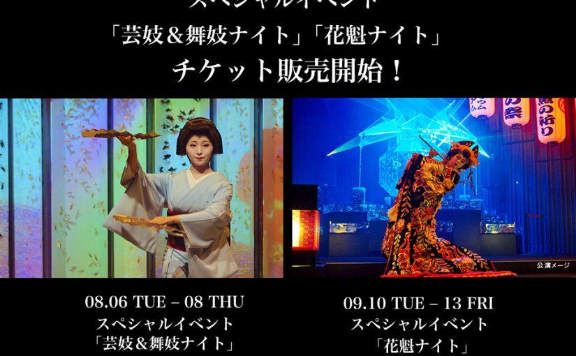 東京・日本橋開催、スペシャルイベント「芸妓&舞妓ナイト」「花魁ナイト」専用入場券、本日発売!