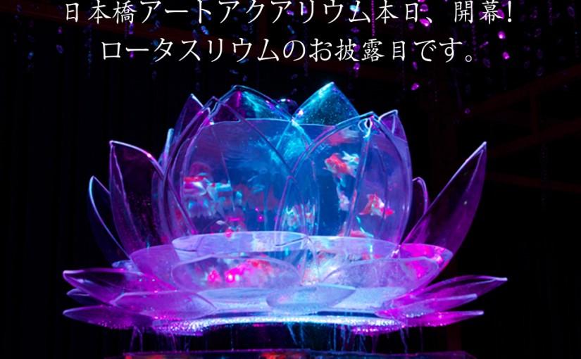 ついに『東京・日本橋 アートアクアリウム』がオープン!!〈ロータスリウム〉をはじめ、新作が登場!