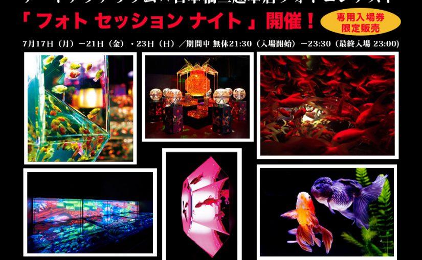 東京・日本橋会場で、ゆっくりと作品鑑賞をしながら写真撮影を楽しみたい方へ「スペシャルイベント Photo Session Night」開催!
