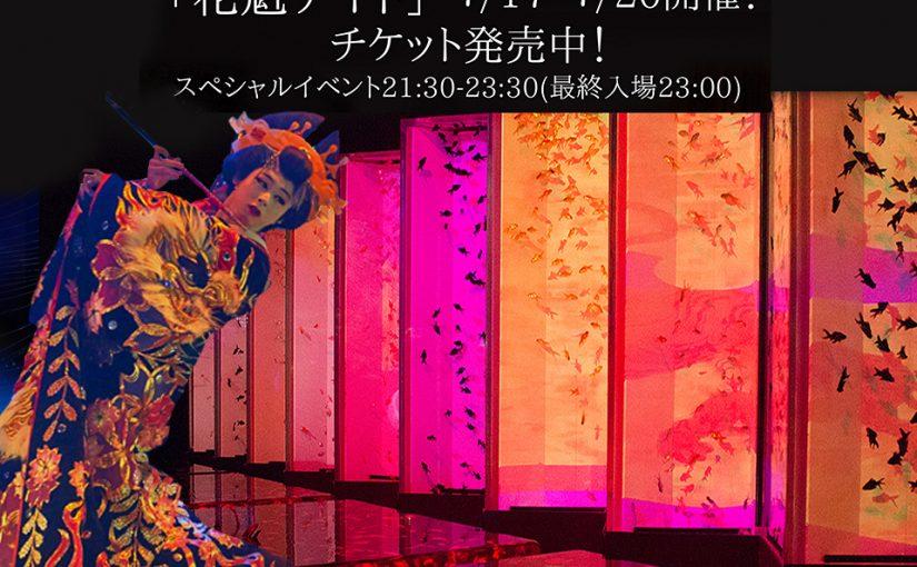 東京・日本橋開催『アートアクアリウム 2018』で 7月17日(火)-20日(金)まで スペシャルイベント「花魁ナイト」開催!