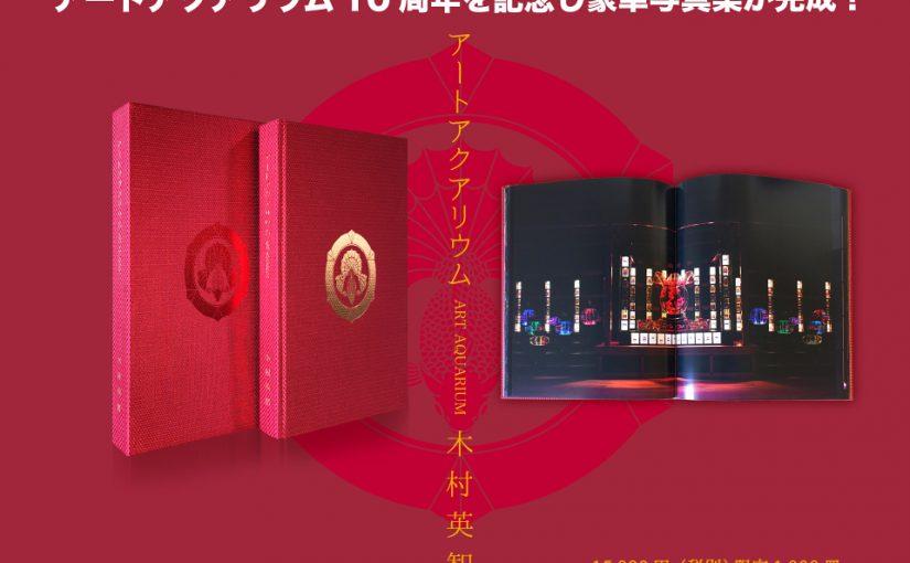 アートアクアリウム10周年を記念して、豪華写真集がついに完成!明日7月19日(水)より東京・日本橋会場で発売!!