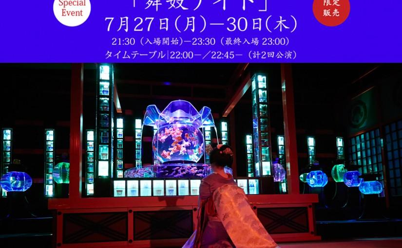 『東京・日本橋 ナイトアクアリウム』スペシャルイベント「舞妓ナイト」開催!!