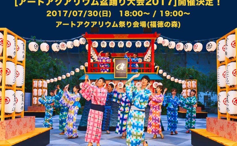 東京・日本橋開催「アートアクアリウム盆踊り大会2017」7月30日(日)18時より初開催決定!浴衣を着てみんなで踊りましょう!