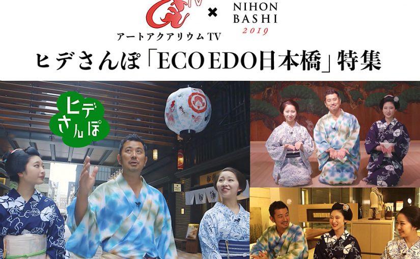 アートアクアリウムTV 「ECO EDO 日本橋 2019 ひでさんぽ」配信!東京・日本橋の魅力を伝えます!