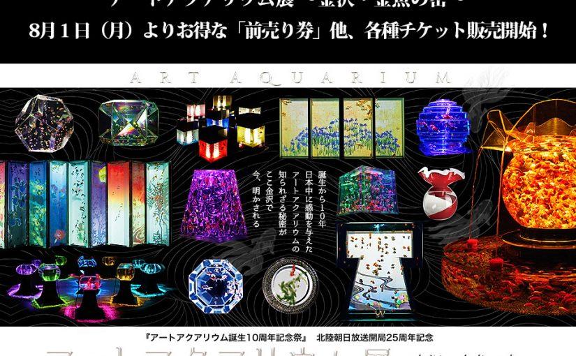 『アートアクアリウム展 〜金沢・金魚の密〜』8月1日(月)より、お得な〈前売券〉他、各種チケット発売!