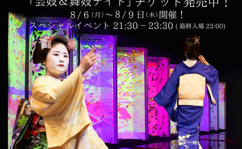東京・日本橋開催「芸妓&舞妓ナイト」8月6日(月)から9日(木)まで開催!完全入れ替え制のため専用入場券を好評販売中!