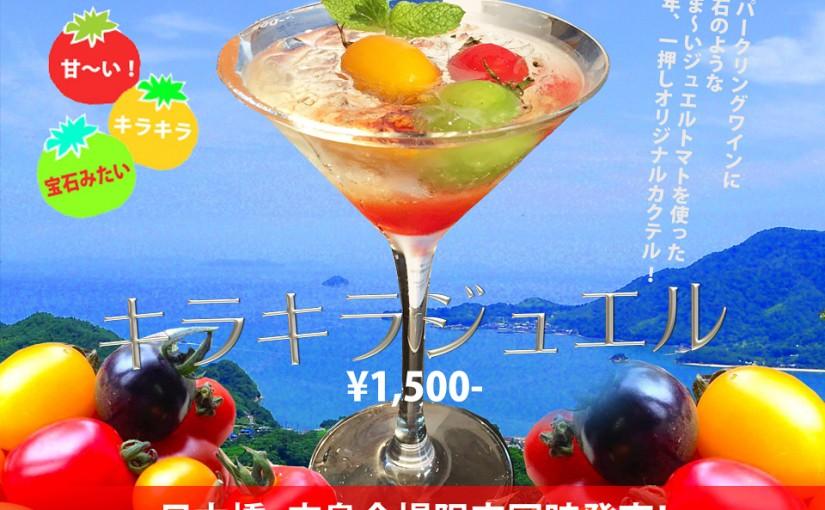 2015年、ナイトアクアリウム・オリジナルカクテル「キラキラジュエル」本日よりリリース!!