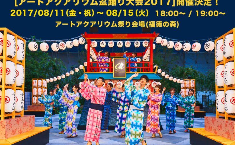 東京・日本橋開催「アートアクアリウム盆踊り大会 2017」8月11日(金・祝)-8月15日(火)まで開催決定!浴衣を着てみんなで踊りましょう!