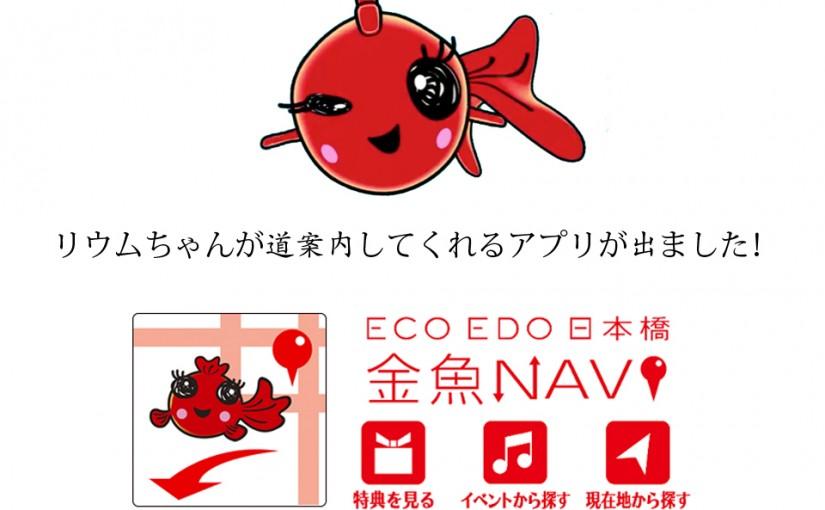 日本橋エリアで開催されるさまざまなイベントや特典情報満載のスマホアプリ【金魚NAVI】リリース!