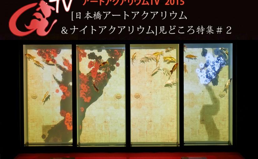 アートアクアリウムTV ~江戸・金魚の涼~「東京・日本橋開催 見どころ特集 #2」配信!