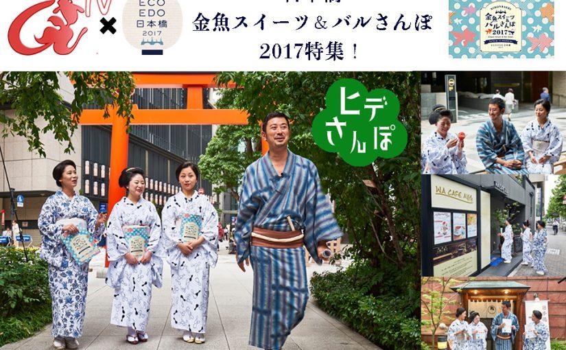 アートアクアリウムTV 「『ECO EDO 日本橋 2017』特集 ひでさんぽ」配信!「金魚スイーツ&バルさんぽ」を中心に日本橋の魅力を伝えます!