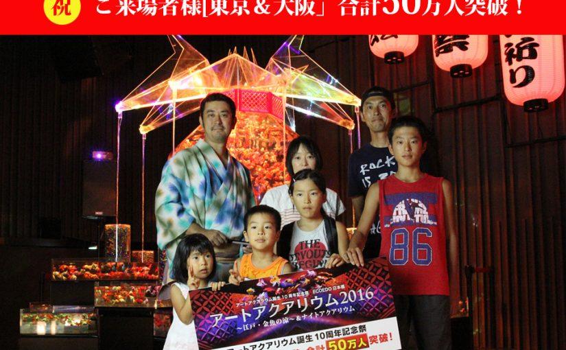 『アートアクアリウム誕生 10周年記念祭』東京・日本橋、大阪開催 合計50万人突破!!