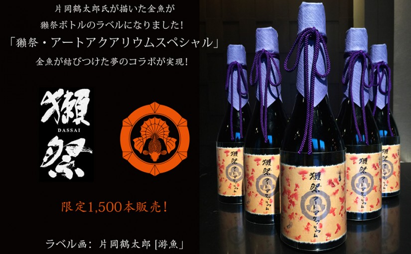 日本酒〈獺祭〉とのコラボボトル『獺祭アートアクアリウム・スペシャル』発売・お披露目会のお知らせ!