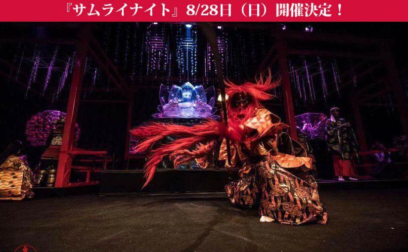 東京・日本橋会場で昨年大好評を得た「サムライナイト」が、8月28日(日)開催決定!チケット販売開始!