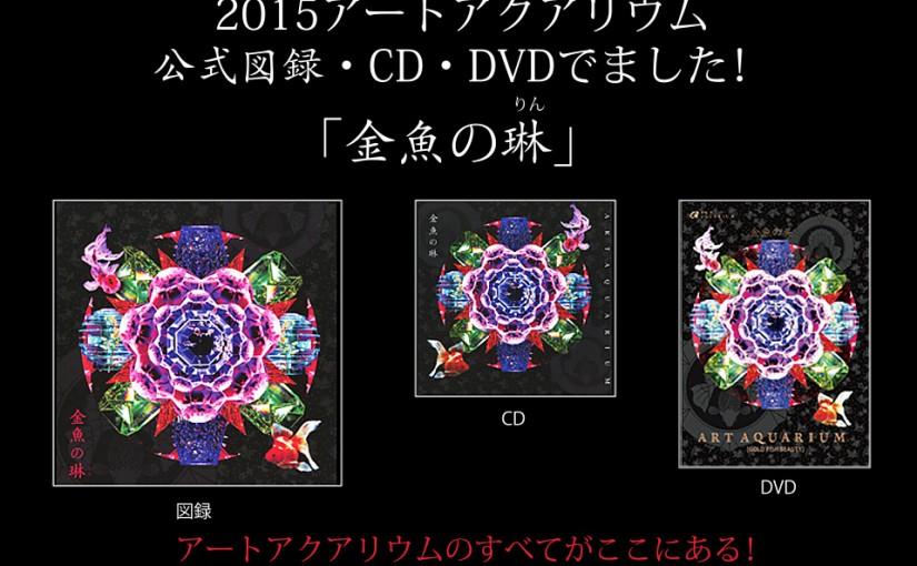2015年『東京・日本橋アートアクアリウム』の全てが詰まった図録、CD、DVDが発売!!
