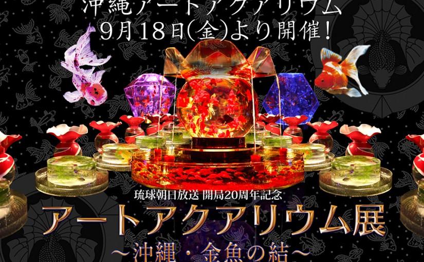 ついに沖縄上陸!『アートアクアリウム展 〜沖縄・金魚の結〜』9月18日(金)より開催決定!!