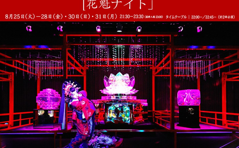 東京・日本橋ナイトアクアリウムで8月25日(火)より、「花魁ナイト」開催!!