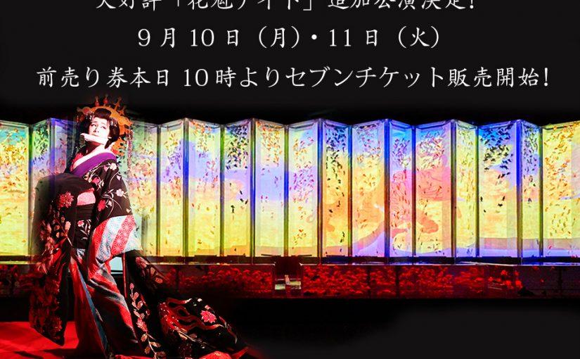 東京・日本橋開催 スペシャルイベント「花魁ナイト・追加公演」が ご好評につき 9月10日(月)・11日(火)開催!