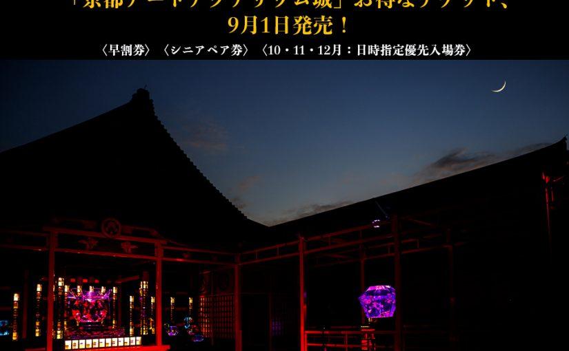 京都・二条城開催、『大政奉還150周年記念 アートアクアリウム城 ~京都・金魚の舞~』9月1日(金)10:00より、お得なチケット各種発売!