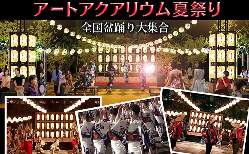 東京・日本橋〈福徳の森〉で開催中の「アートアクアリウム夏祭り」は、9月1日(日)まで!