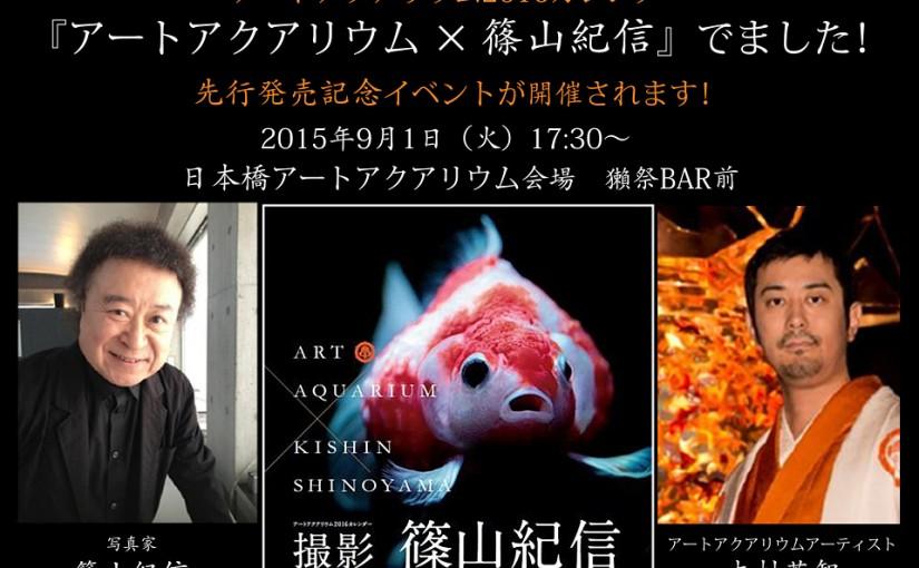 2016年カレンダー「アートアクアリウム×篠山紀信」が東京・日本橋会場で先行発売!
