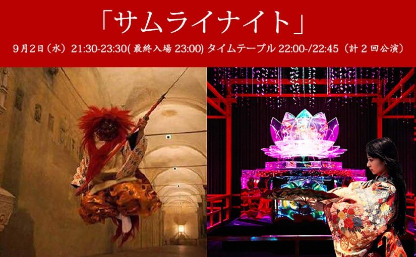東京・日本橋ナイトアクアリウムで、9月2日(水)一夜限りの「サムライナイト」が開催!