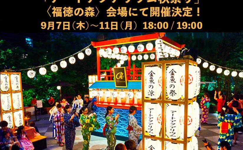 東京・日本橋開催「アートアクアリウム盆踊り大会 2017」9月7日(木)-11日(月)まで開催決定!秋祭り会場で踊りましょう!