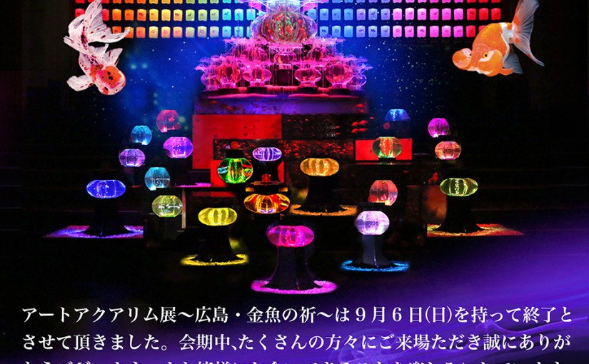 『アートアクアリウム展 ~広島・金魚の祈~』9月6日(日)をもちまして会期終了いたしました!