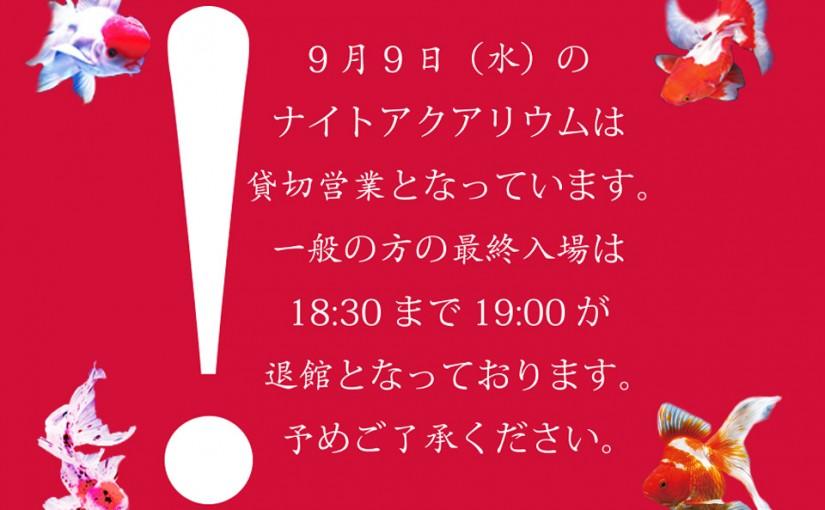 東京・日本橋、9月9日(水)のナイトアクアリウムは貸切営業のため、18:30最終入場です!