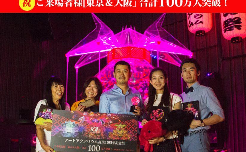 『アートアクアリウム誕生 10周年記念祭』東京・日本橋、大阪開催 合計100万人突破!!